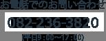 お電話でのお問い合わせ 082-236-3820 (平日9 : 00~17 : 00)